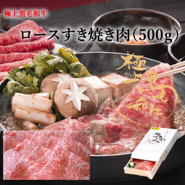 極上 黒毛和牛 ロースすき焼き肉 500g