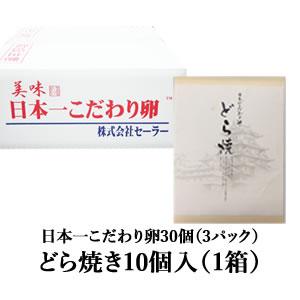 日本一こだわり卵30個(3パック)+どら焼き10個セット