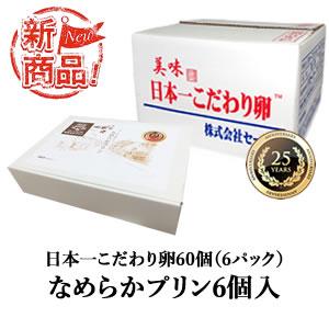 日本一こだわり卵60個(6パック)+なめらかプリン6個セット
