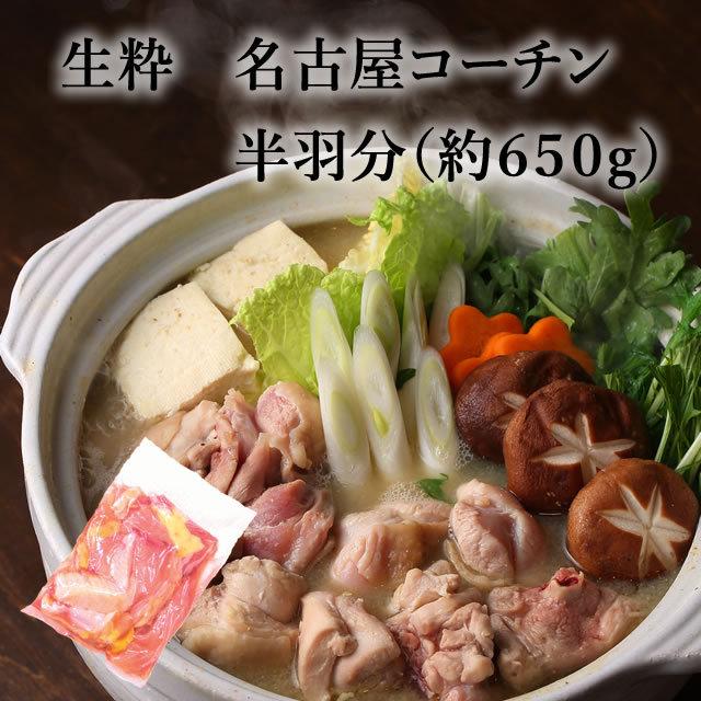 生粋 名古屋コーチン 半羽分(約650g)