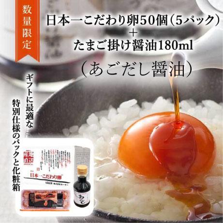 ギフト用日本一こだわり卵SAILOR EGG50個(5パック)+あごだし醤油180ml.セット(軽減税率対応・送料込み価格)