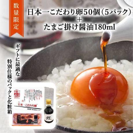 ギフト用日本一こだわり卵50個(5パック)+たまご掛け醤油180ml.セット