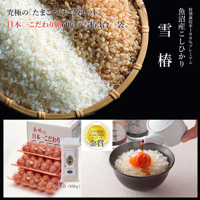 日本一こだわり卵60個+雪椿一袋(3合)セット