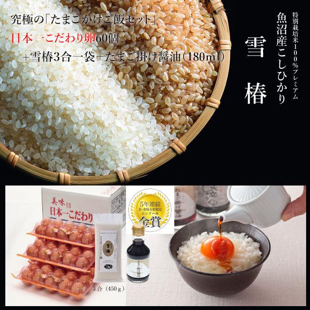 日本一こだわり卵60個+雪椿一袋(3合)+たまごかけ醤油1本(180ml)