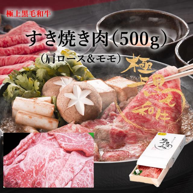 極上 黒毛和牛 すき焼き肉500g