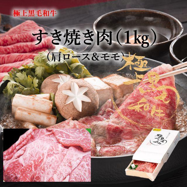 極上 黒毛和牛 すき焼き肉 1kg