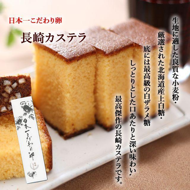 日本一こだわり卵 長崎カステラ1本