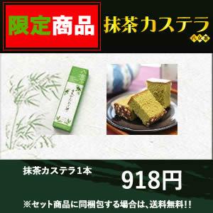 日本一こだわり卵 抹茶カステラ1本
