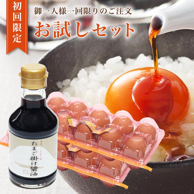 初回お試しセット 日本一こだわり卵2パック+たまご掛け醤油(180ml.)1本