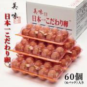 日本一こだわり卵60個(6パック)
