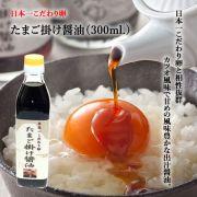 日本一こだわり卵 たまご掛け醤油(300ml.)