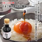 日本一こだわり卵 たまご掛けあごだし醤油(180ml.)