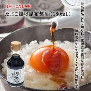 日本一こだわり卵 たまご掛け昆布醤油(180ml.)