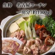 生粋 名古屋コーチン一羽分(約1300g)