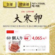 「大寒たまご」60個(6パック)【予約限定商品】