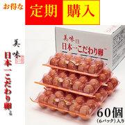 日本一こだわり卵 定期購入60個(6パック)