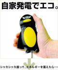 ペンギン・エコライト(発電機付懐中電灯)【20%OFF】【送料無料】