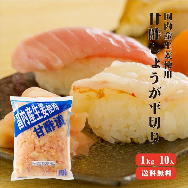 【送料無料】国産生姜使用 甘酢しょうが 平切 1kg×10袋