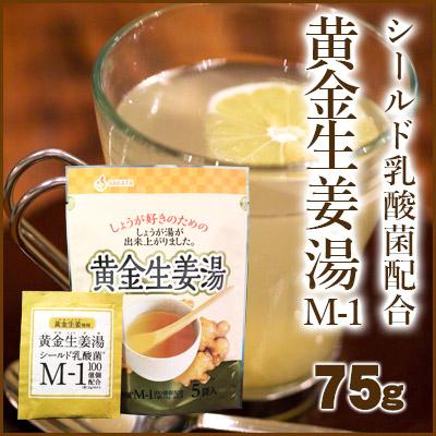 シールド生姜湯