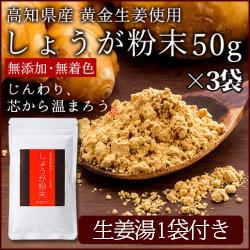 【ゆうパケット送料無料】 高知県産黄金しょうが粉末 50g×3 生姜湯付