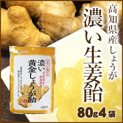 【ゆうパケット送料無料】高知産生姜使用 濃い黄金しょうが飴 80g×4袋