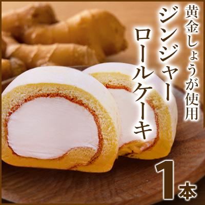 ジンジャーロールケーキ