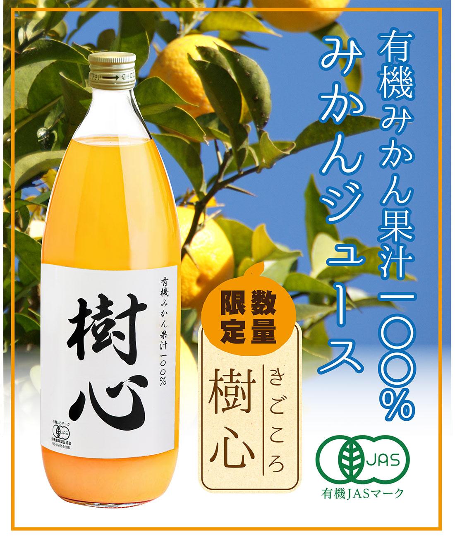 有機みかん果汁100% 温州ミカンジュース 樹心970ml 有機JAS認定