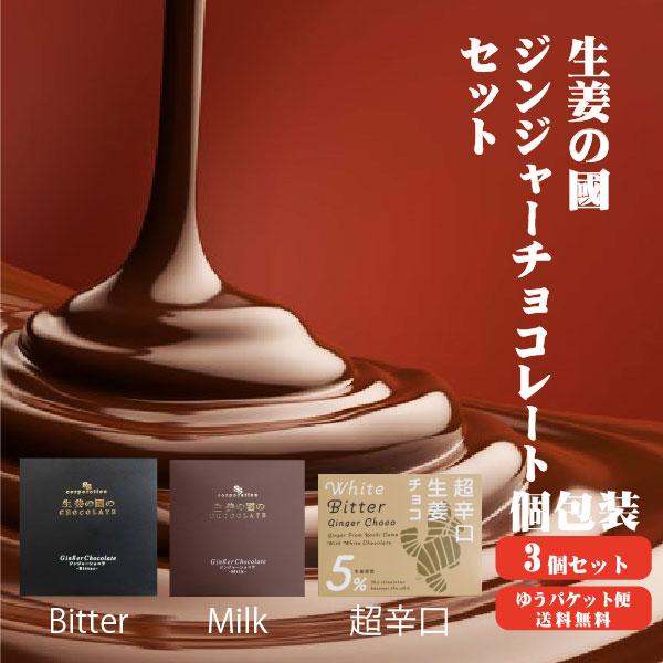 高知県産生姜使用 生姜の國チョコレート3個セット(ミルク・ビター・超辛口)