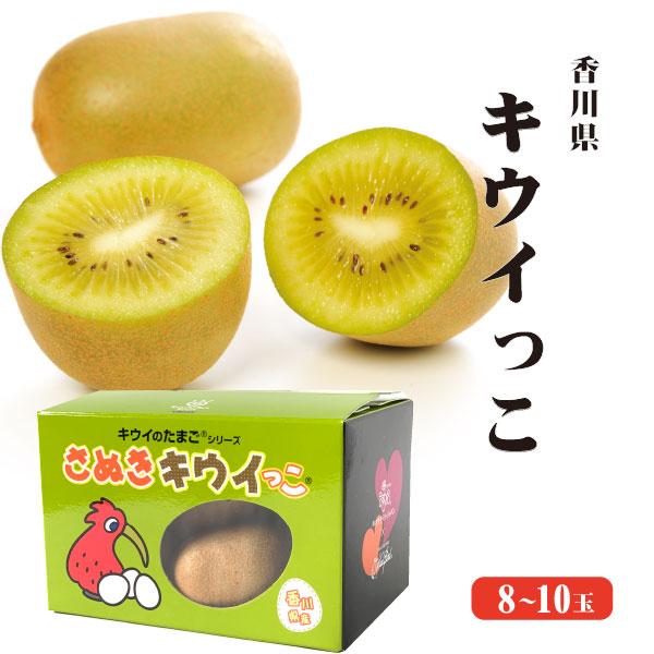香川県産・世界最小キウイ・さぬきキウイっこ・キューブBOX入り