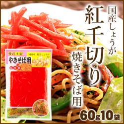 国産黄金生姜使用 紅しょうが 60g×10  【合成着色料・保存料 不使用】