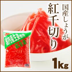 国産生姜使用 紅しょうが千切り 1kg