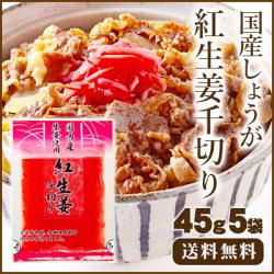 【ゆうパケット送料無料】 国産生姜使用 紅しょうが千切り 45g×5  【合成着色料・保存料 不使用】