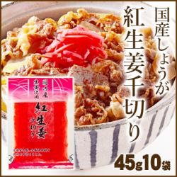 国産生姜使用 紅しょうが千切り 45g×10 【まとめ買い】