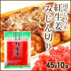 国産生姜使用 紅しょうがみじん切り 45g×10【まとめ買い】 国産生姜使用