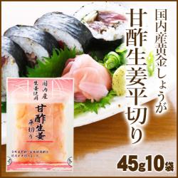 国産生姜使用 甘酢しょうが平切り 45g×10 【まとめ買い】