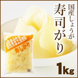 国産黄金生姜使用 寿司ガリ 1Kg  【合成着色料・保存料 不使用】