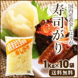 【送料無料】国産黄金生姜使用 寿司ガリ 1Kg×10袋
