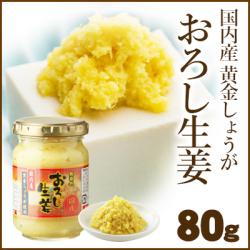 国内産黄金しょうが使用 おろし生姜 80g