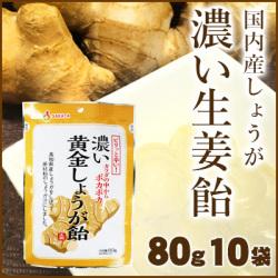 高知産生姜使用 濃い黄金しょうが飴 80g×10袋