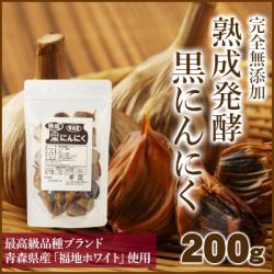 【ゆうパケット送料無料】青森産福地ホワイト使用 熟成発酵黒にんにく バラ 200g