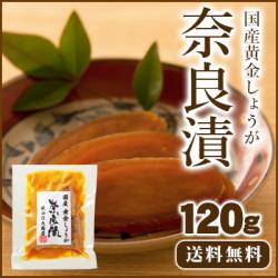 【ゆうパケット送料無料】国産 黄金しょうが 奈良漬 120g