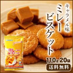【送料無料】野村 まじめミレービスケット キャラメル味