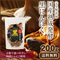 【ゆうパケット送料無料】国産(宮崎、青森) 熟成発酵黒にんにく バラ200g  発酵食品 ポリフェノール