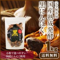 【送料無料】国産(宮崎、青森) 熟成発酵黒にんにくバラ200g×5 発酵食品 ポリフェノール