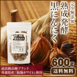 【送料無料】青森産熟成発酵黒にんにくバラ200g 3袋