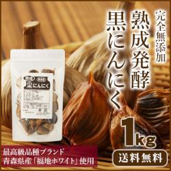 定期購入【送料無料】青森産熟成発酵黒にんにく 1Kg バラ200g×5袋 お1人様1回のご注文でお願いします