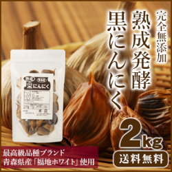 【送料無料】青森産熟成発酵黒にんにくバラ200g  10袋
