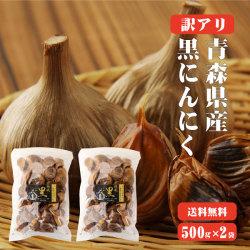 【送料無料】訳あり 青森県産 熟成発酵黒にんにく バラ500g×2