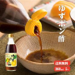 【送料無料】高知県産ゆず使用 ゆずぽん酢 360ml×5 |ポン酢 高知県産 柚子 水炊き