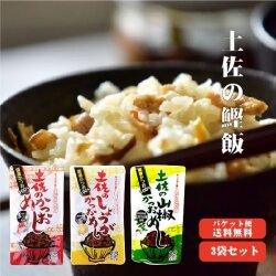 【ゆうパケット送料無料】土佐のかつおめし 130g×3袋(しょう油、生姜、山椒)